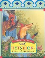 Петушок - золотой гребешок. Русские народные сказки. Петушок-золотой гребешок. Лиса и заяц