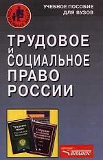 Трудовое и социальное право России