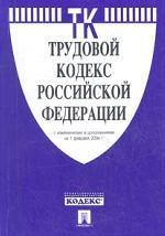 Трудовой кодекс РФ: с изменениями и дополнениями на 1 февраля 2004 года