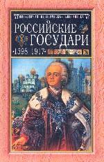 Российские государи: 1598-1917