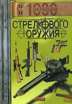 1000 образцов стрелкового оружия