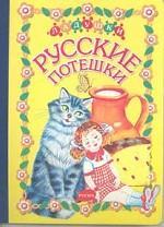 Русские потешки: Русские народные потешки
