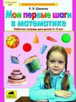 Детская риторика в рассказах и рисунках. 3 кл. : учебная тетрадь. Часть 2