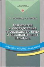 ...напитков.  Ермолаева Г.А., Колчева Р.А. 2000.
