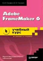 Adobe FrameMaker 6.0. Учебный курс