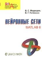 Нейронные сети. Matlab 6