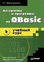Алгоритмы и программы на Qbasic. Учебный курс