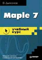 Maple 7: учебный курс