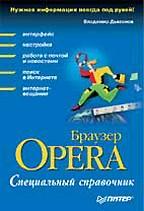 Браузер Opera. Специальный справочник
