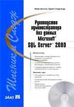 Руководство администратора баз данных Microsoft SQL Server 2000 с CD-ROM