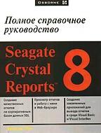 Seagate Crystal Reports 8. Полное справочное руководство