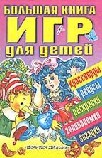 Большая книга игр для детей
