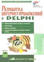 Разработка интернет-приложений в Delphi с дискетой