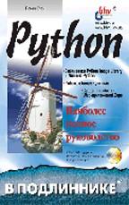 Python в подлиннике (+CD)