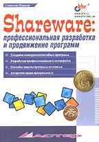 Shareware: профессиональная разработка и продвижение программ