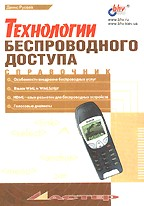 Технологии беспроводного доступа. Справочник