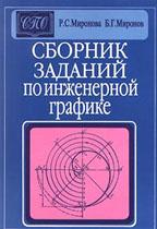 Сборник Графических Программ