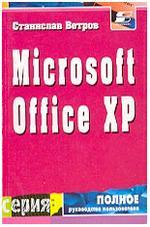 Пакет приложений Microsoft Office XP для операционной системы Microsoft Windows XP