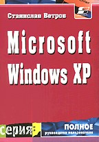 Операционная система MS Windows XP