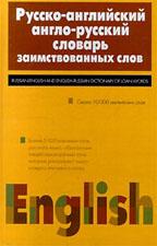Русско-английский, англо-русский словарь заимствованных слов