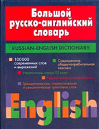 (дубль)Русско-английский словарь (большой)