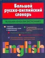 Русско-английский словарь большой
