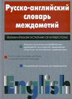 Русско-английский словарь междометий = Russian-English Dictionary of Interjections