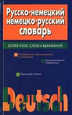 Бушина Учебник Немецкий Язык