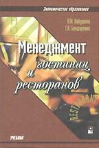 Менеджмент гостиниц и ресторанов: Учебник