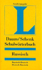 Schulworterbuch Russisch. Русско-немецкий, немецко-русский словарь: Свыше 140 000 слов