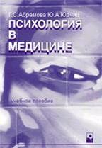 Психология в медицине