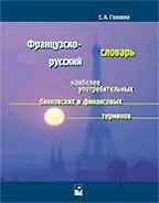 Французско-русский словарь наиболее употребительных банковских и финансовых терминов
