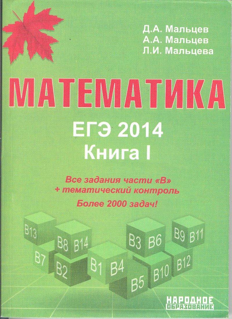 математика под редакцией д а мальцева решебник