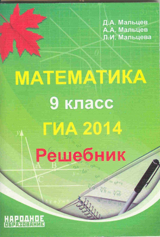 Решебник по математике тематический тренинг 9 класс
