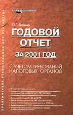 Годовой отчет за 2001 год с учетом требований налоговых органов. Практические рекомендации
