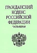 Гражданский кодекс РФ. Часть 1