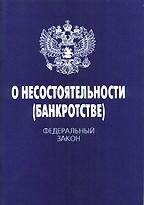"""Федеральный закон """"О несостоятельности (банкротстве)"""""""