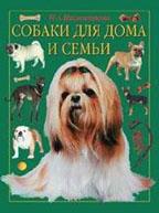 Скачать Собаки для дома и семьи бесплатно Н.А. Масленникова