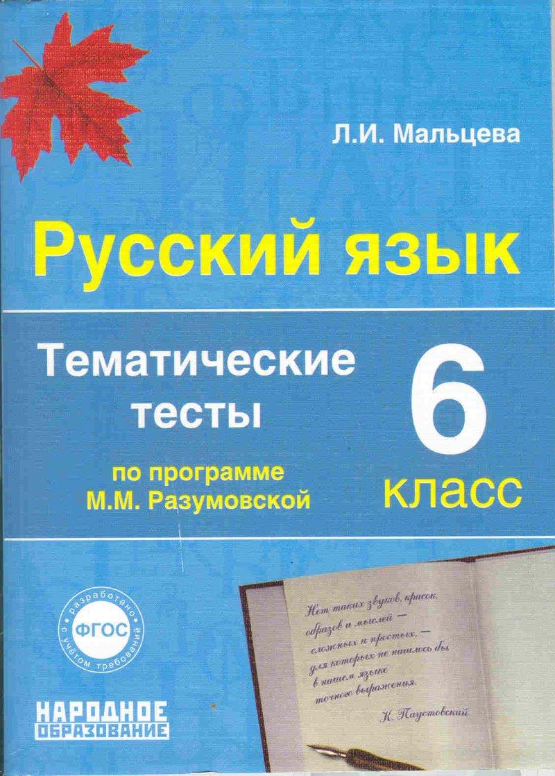 Гдз русский язык 7 класс тематические тесты мальцева ответы
