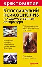 Классический психоанализ и художественная литература