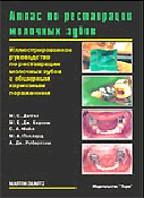 Атлас по реставрации молочных зубов