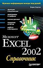 Microsoft Excel 2002: справочник