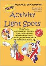 Activity Light Spots. 5 класс. Серия книг для изучения лексики, предусмотренной образовательными стандартами ГИА и ЕГЭ по английскому языку.