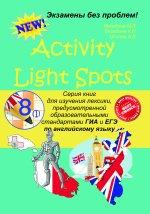 Activity Light Spots. 8 класс. Часть 1. Серия книг для изучения лексики, предусмотренной образовательными стандартами ГИА и ЕГЭ по английскому языку.