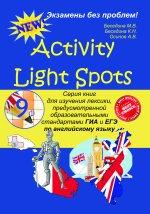 Activity Light Spots. 9 класс. Часть 1. Серия книг для изучения лексики, предусмотренной образовательными стандартами ГИА и ЕГЭ по английскому языку.