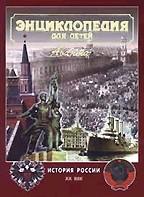 История России. Том 5. Часть 3