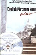 English Platinum 2000 Plus. Учебник американского английского языка (+СD)
