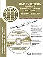 Financial English 2000. Учебник финансового английского языка (+CD)