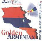 Armenian Gold 2000. Курс армянского языка, CD