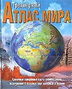 Атлас мира (трехмерный)